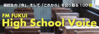FMFUKUI High School Voice